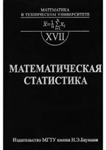 XVII Matematicheskaja statistika