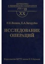 XX Volkov  Zagorujko  Issledovanie operacij