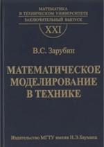 XXI Zarubin  Matematicheskoe modelirovanie v tehnike