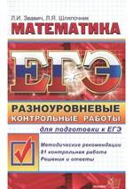 Zvavich_Shljapochnik_EGJe_2012_Matematika_Raznourovnevye kontrol'nye raboty
