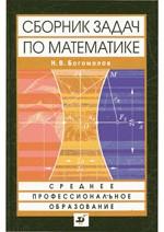 bogomolov_n_v_sbornik_zadach_po_matematike