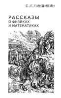 gindikin_Rasskazy_o_fizikah_i_matematikah