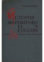 jushkevich-istoriya_matem_v_rossii