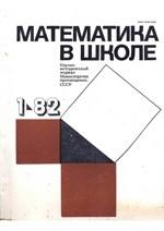 mat_v_shk_1_1982