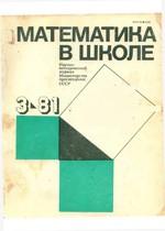 mat_v_shk_3_1981