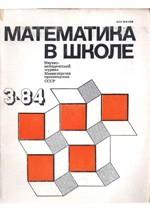 mat_v_shk_3_1984