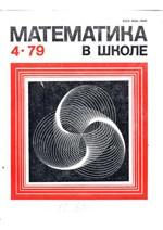 mat_v_shk_4_1979