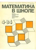 mat_v_shk_4_1984