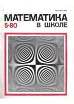 mat_v_shk_5_1980