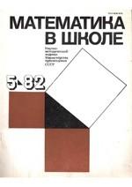 mat_v_shk_5_1982