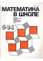 mat_v_shk_5_1984