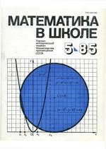 mat_v_shk_5_1985