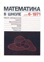 mat_v_shk_6_1971