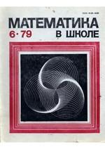 mat_v_shk_6_1979