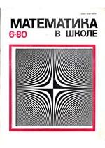 mat_v_shk_6_1980