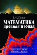 panov_matematika_drevnyaya_i_yunaya
