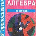 Афанасьева Т. Л., Тапилина Л. А. Алгебра. Поурочные планы для 10 класса
