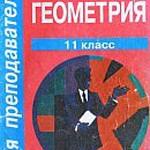 Афанасьева Т.Л., Тапилина Л. А. Геометрия 11 класс. Поурочные планы ОНЛАЙН