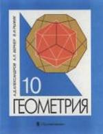 Aleksandrov_Geometriya_10