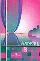 Alimov algebra 8