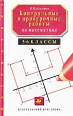Altynov_5-6_kontrol'nye_raboty