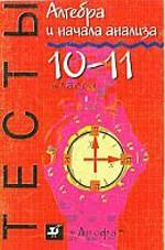 Altynov_Algebra_10-11_Testy