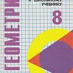 Геометрия: дополнительные главы к школьному учебнику 8 класса  ОНЛАЙН