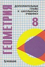 Atanasjan_Butuzov_Dopolnitel'nye glavy k shkol'nomu uchebniku geometrii 8 klassa