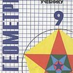 Л. С. Атанасян. Геометрия: Дополнительные главы к школьному учебнику 9 класса: Учебное пособие для учащихся школ и классов с углубленным изучением математики
