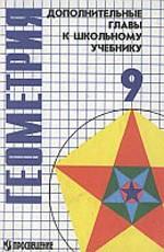 Atanasjan_Butuzov_Geometrija__Dopolnitel'nye_glavy_k_shkol'nomu_uchebniku_9_klassa