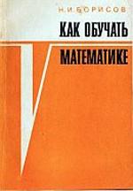 Borisov Kak obuchat' matematike