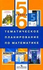 Burmistrova_Temat_planirov_po_matem_5-6kl