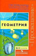 Burmistrova_programy_obrazov_uchrezhdenij_10-11