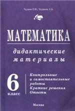 Chulkov_Uedinov_Matematika_Didakticheskie materialy_6 kl