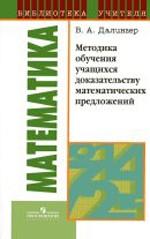 Dalinger Metodika obuchenija uchawihsja dokazatel'stvu matematicheskih predlozhenij