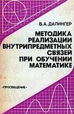Dalinrep_Metodika realizacii vnutripredmetnyh svjazej pri obuchenii matematike