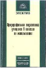 Dankova_Predprofil'naja podgotovka_9