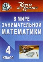 Dement'eva_V mire zanimatel'noj matematiki_4 klass