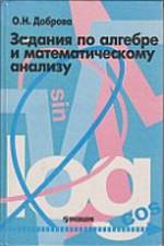 Dobrova_Zadanija po algebre i matematicheskomu analizu