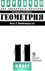 Dudnicyn_Krongauz_Kartochki_geometrija11_3_01