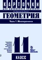 Dudnicyn_Krongauz_Kartochki_geometrija11_mnogogranniki