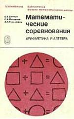 Dynkin Matematicheskie sorevnovanija. Arifmetika i algebra