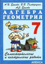 Ершова А П и др Самостоятельные и контрольные работы по алгебре  Пособие содержит самостоятельные и контрольные работы по всем важнейшим темам