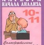Ershova_Samost_ kontr_raboty_algebre_10-11_klass
