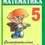 Ершова А.П., Голобородько В.В. Самостоятельные и контрольные работы по математике для 5 класса  ОНЛАЙН