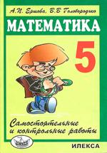 Ershova_Samost_kontr_rab_po matematike_5kl_2010