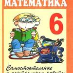 Ершова А.П., Голобородько В.В.  Самостоятельные и контрольные работы по математике для 6 класса