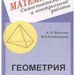 Ершова А.П., Голобородько В.В. Самостоятельные и контрольные работы по геометрии для 10 класса  ОНЛАЙН