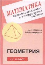 Ershova_Samostojatel'nye i kontrol'nye raboty po geometrii dlja 11 klassa (2004)