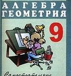 Ershova_samost i kontr raboty po algebre i geometrii 9 klass